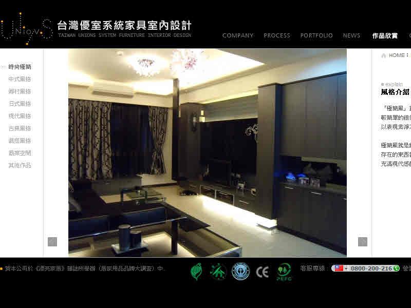 網頁設計|網站設計案例, 台灣優室系統家具