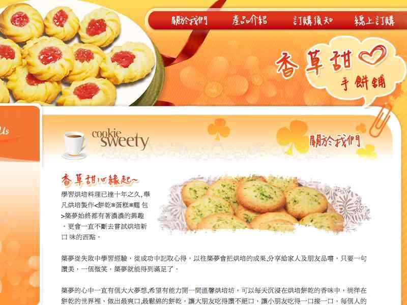 網頁設計|網站設計案例, 香草甜心手餅舖