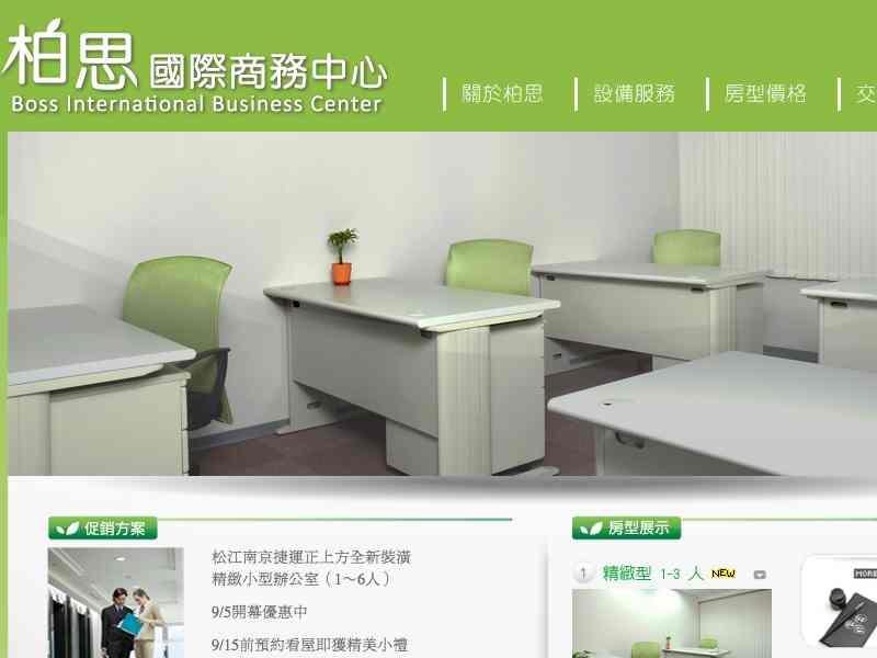 網頁設計|網站設計案例, 柏思國際商務中心