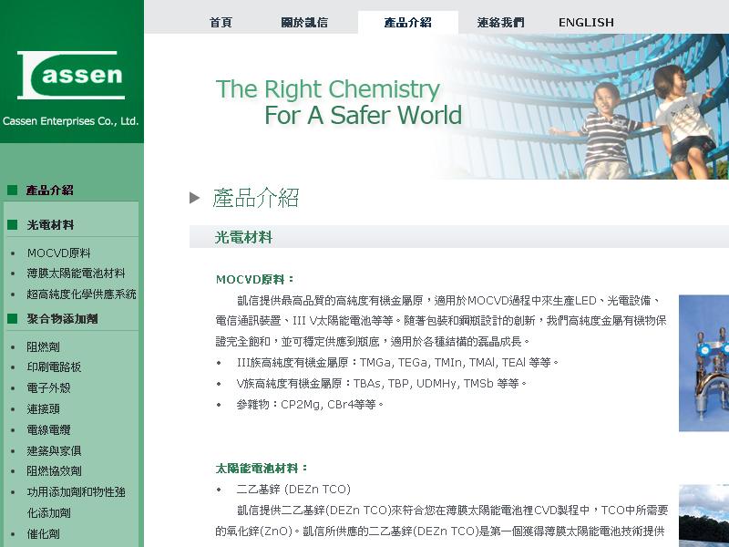 網頁設計|網站設計案例, 凱信企業股份有限公司