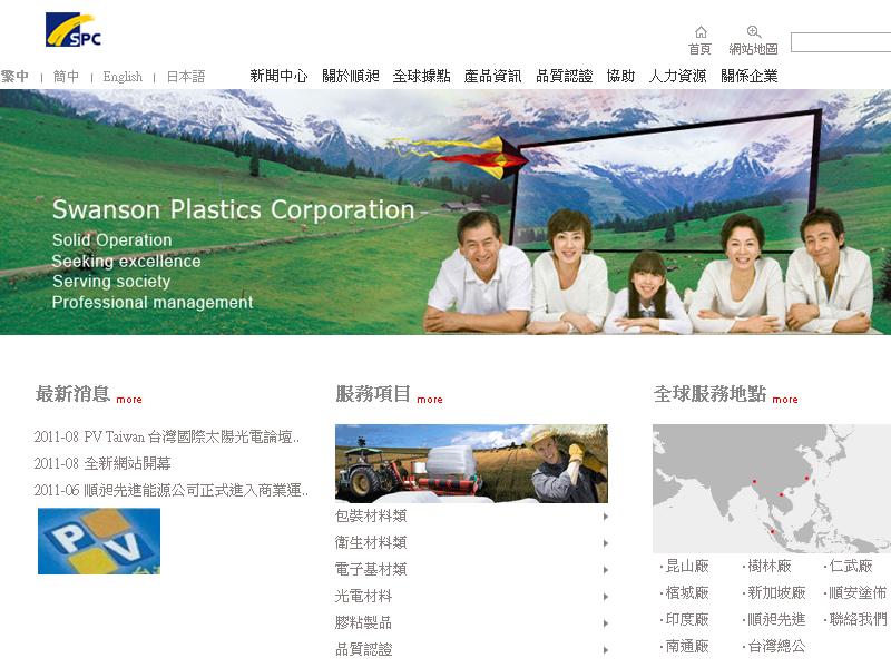 網頁設計|網站設計案例, 順昶塑膠股份有公司