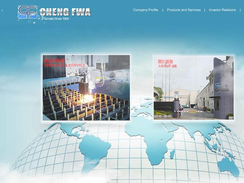 網頁設計|網站設計案例, 振發實業股份有限公司