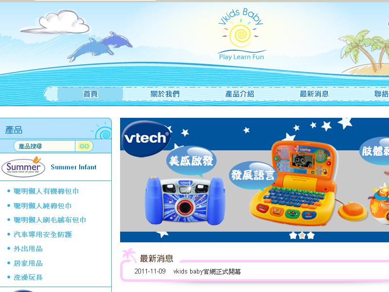 網頁設計|網站設計案例, 偉易特國際有限公司