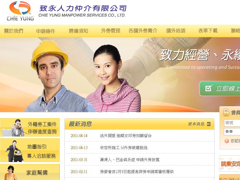 網頁設計|網站設計案例, 致永人力仲介有限公司
