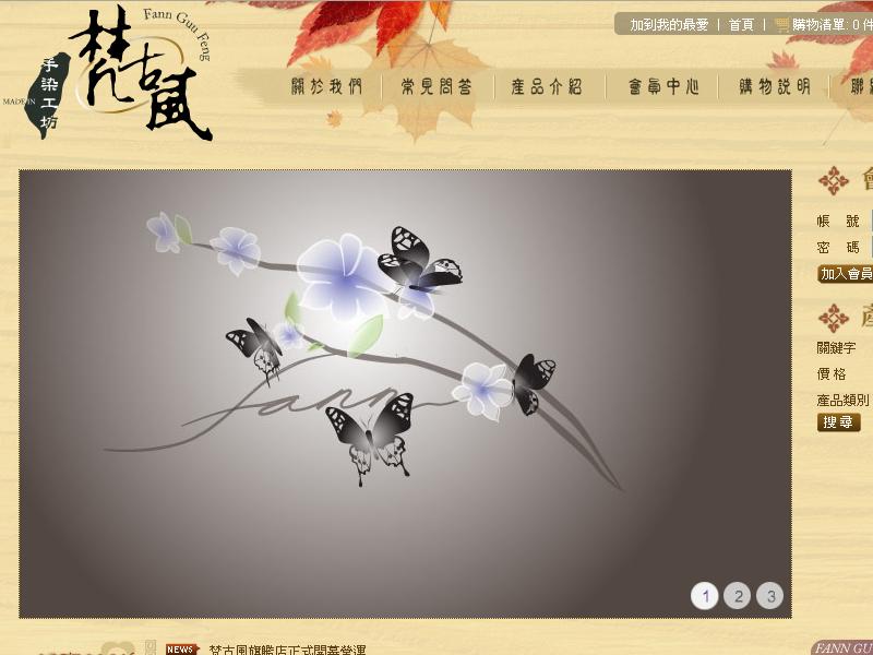 網頁設計|網站設計案例, 梵古風手染工坊