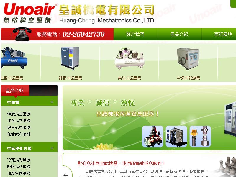 網頁設計|網站設計案例, 皇誠機電有限公司