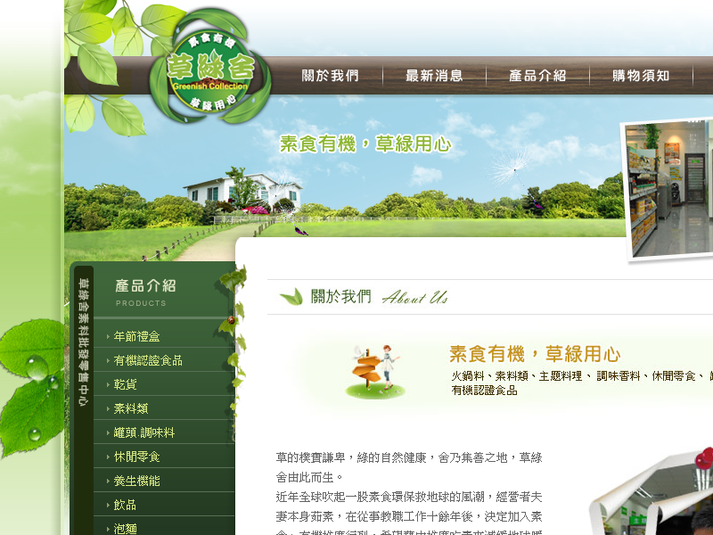 網頁設計|網站設計案例, 草綠舍素料批發