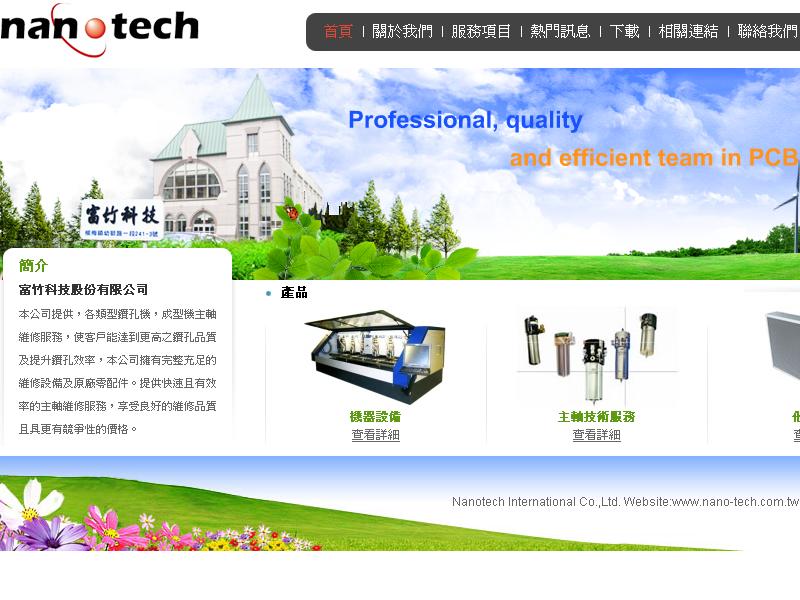 網頁設計|網站設計案例, 富竹股份有限公司