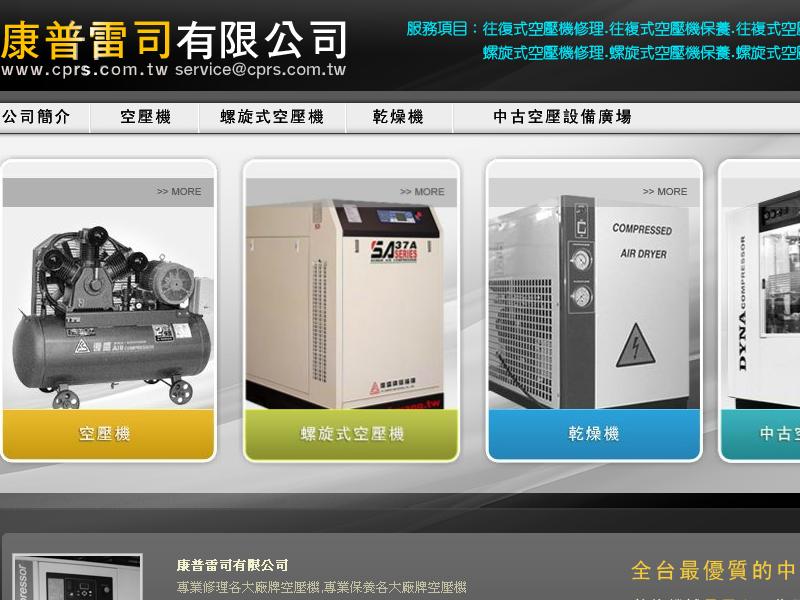 網頁設計|網站設計案例, 康普雷司有限公司