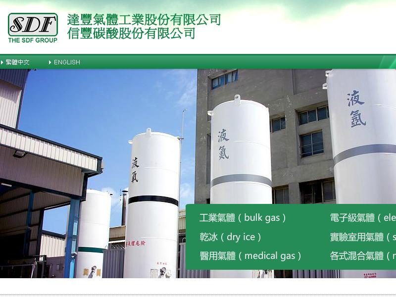 網頁設計|網站設計案例, 達豐氣體/信豐碳酸(股)公司