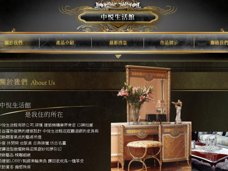 網頁設計|網站設計案例, 中悅生活館