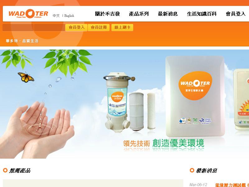 網頁設計|網站設計案例, 吉禾發股份有限公司