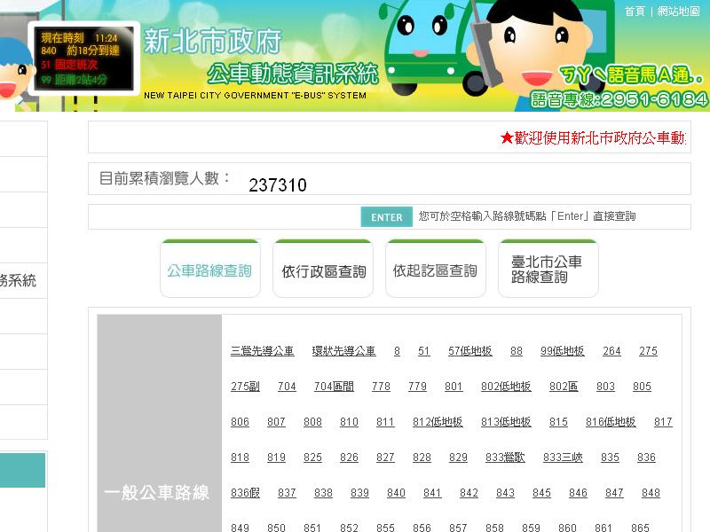 網頁設計|網站設計案例, 新北市政府公車動態資訊