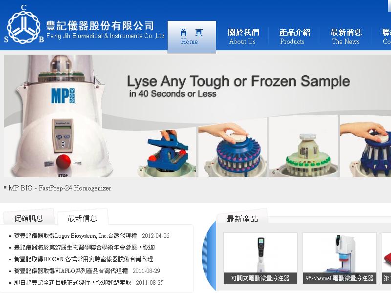 網頁設計|網站設計案例, 豐記儀器股份有限公司