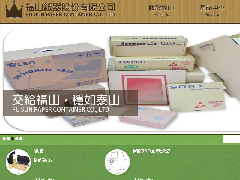 網頁設計|網站設計案例, 福山紙器(股)公司