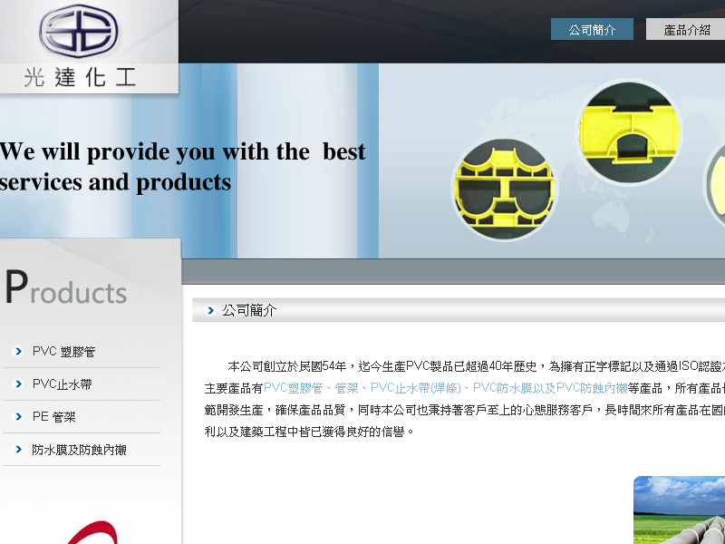 網頁設計|網站設計案例, 光達化工有限公司