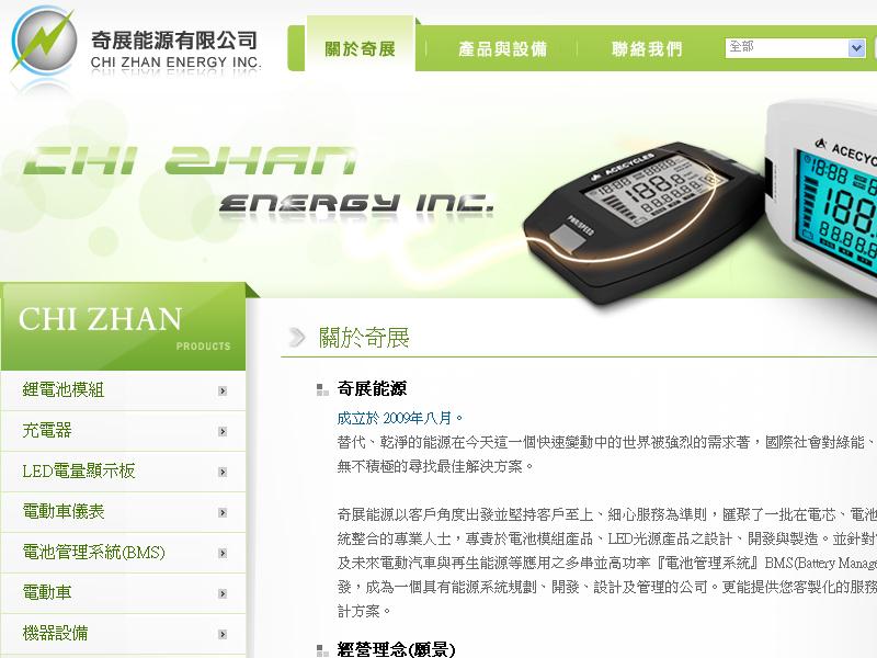網頁設計|網站設計案例, 奇展能源有限公司