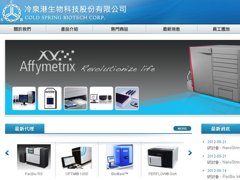 網頁設計|網站設計案例, 冷泉港生物科技(股)公司