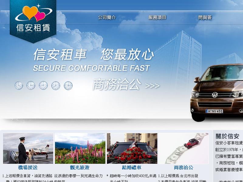 網頁設計|網站設計案例, 信安小客車租賃有限公司
