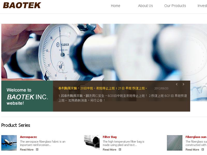 網頁設計|網站設計案例,  建榮工業材料(股)公司