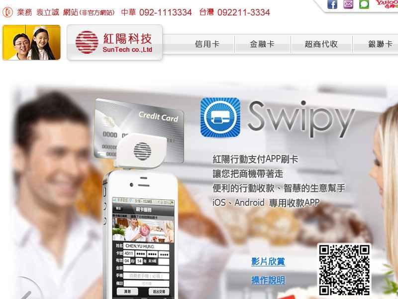 網頁設計|網站設計案例, 紅陽袁立誠企業社