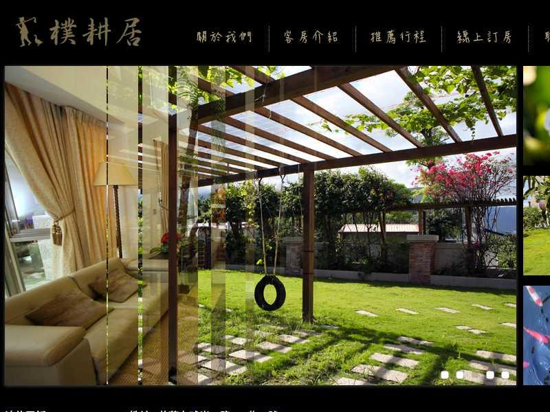 網頁設計|網站設計案例, 花蓮民宿