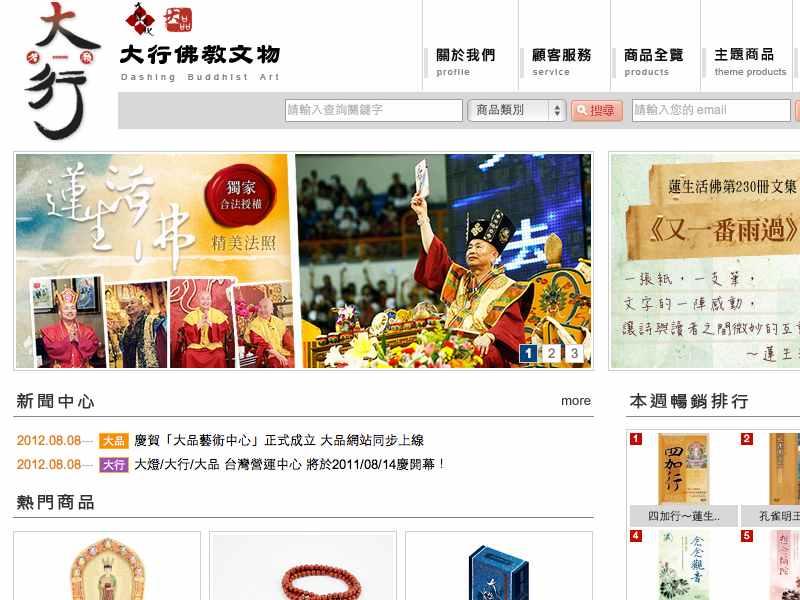 網頁設計|網站設計案例, 大行佛教文物股份有限公司