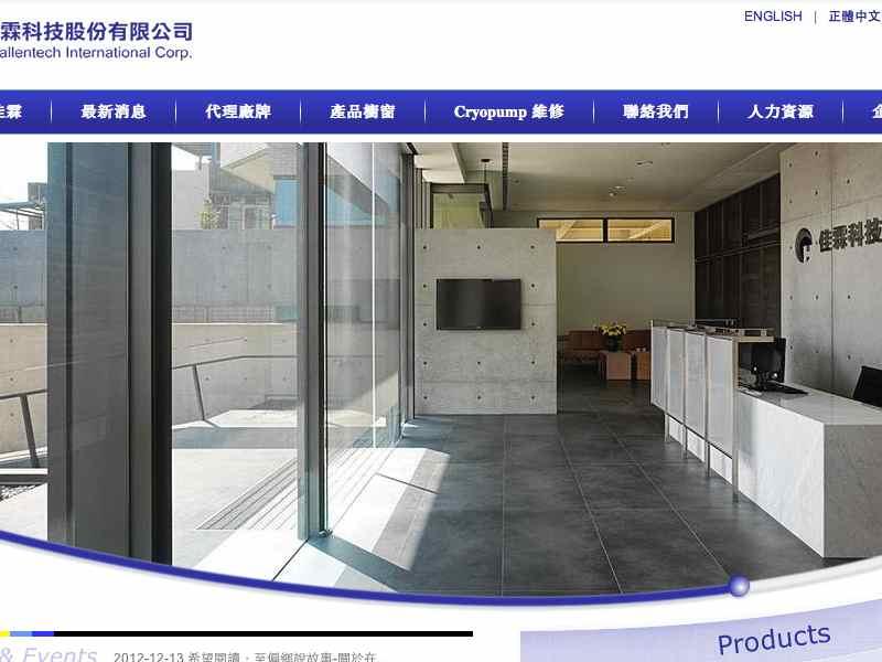網頁設計|網站設計案例, 佳霖科技股份有限公司