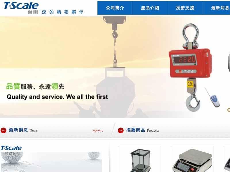 網頁設計|網站設計案例, 電子秤|台衡國際有限公司