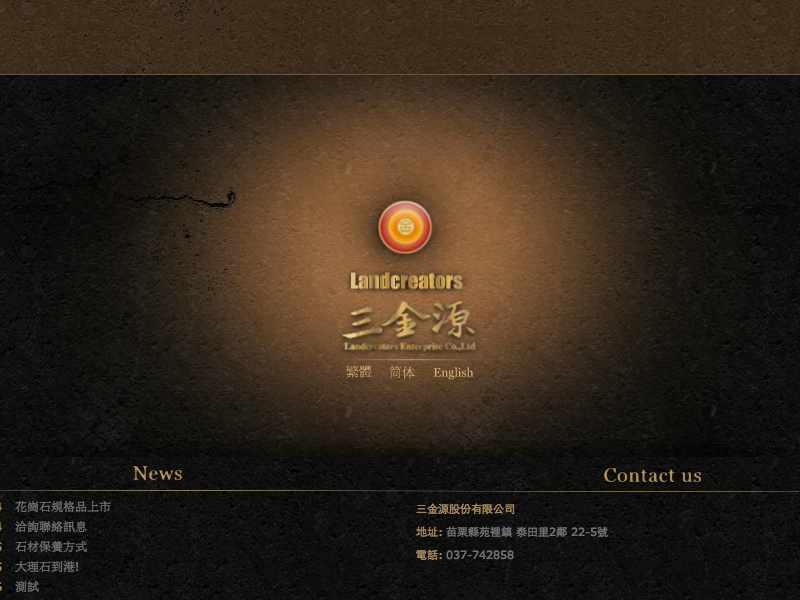 網頁設計|網站設計案例, 三金源股份有限公司