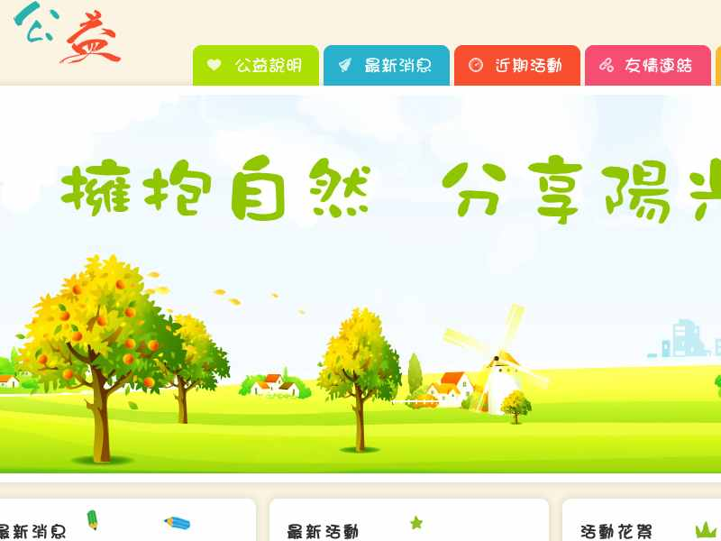 網頁設計|網站設計案例, 玉觀軒(公益網)