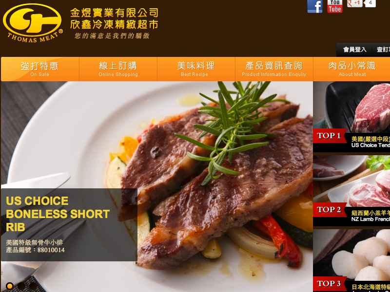 網頁設計|網站設計案例, 金煜實業有限公司