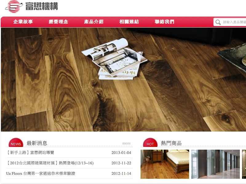 網頁設計|網站設計案例, 富懋建材事業股份有限公司