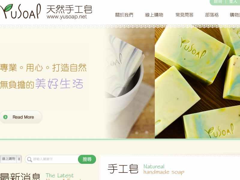 網頁設計|網站設計案例, YuSoap-天然手工皂