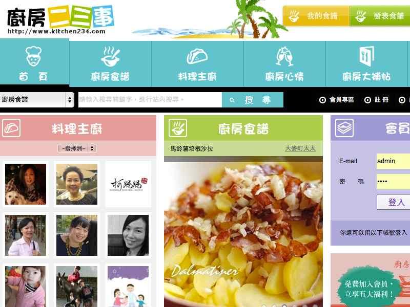 网页设计公司, 美食特产网站设计