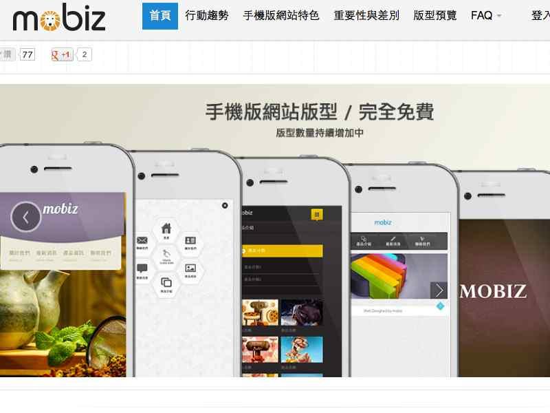 網頁設計|網站設計案例, mobiz.cc