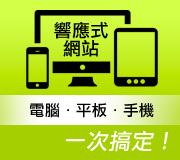 網頁設計方案 WEBCAT
