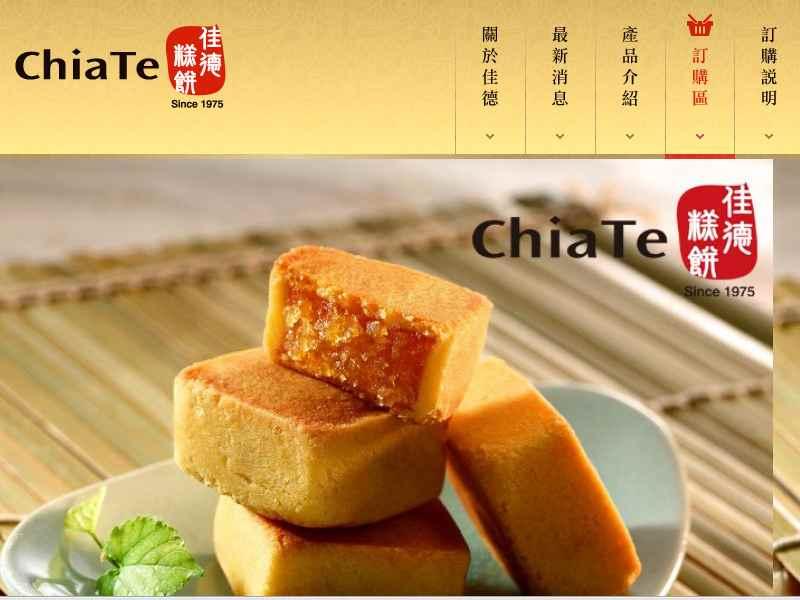 網頁設計|網站設計案例, 佳德糕餅有限公司