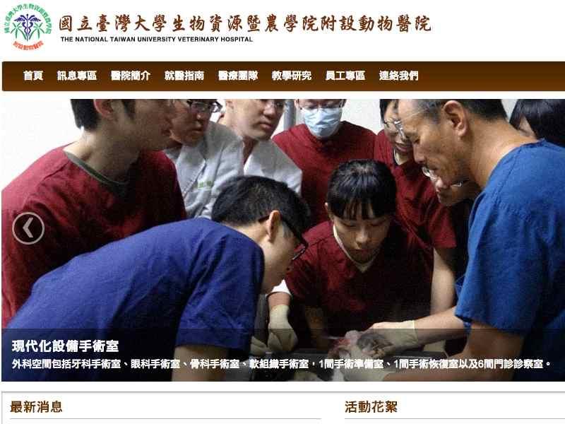 網頁設計|網站設計案例, 國立臺灣大學生物資源暨農學院附設動物醫院