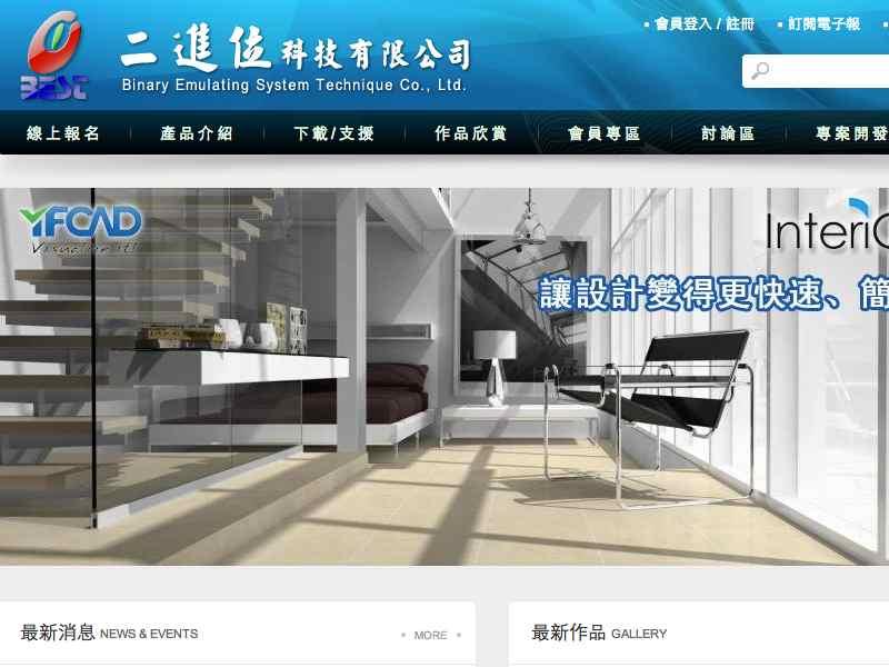 網頁設計|網站設計案例, 二進位科技有限公司
