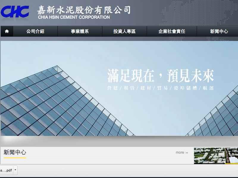 網頁設計|網站設計案例, 嘉新水泥股份有限公司