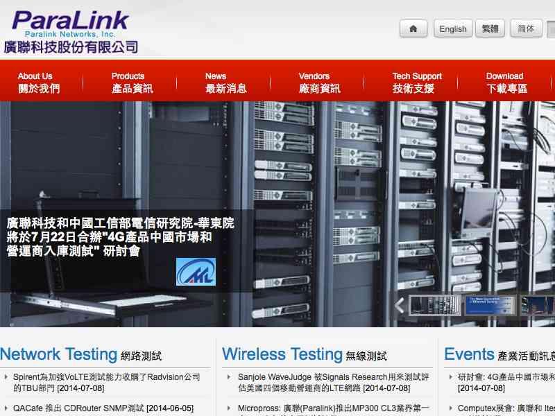 網頁設計|網站設計案例, 廣聯科技股份有限公司