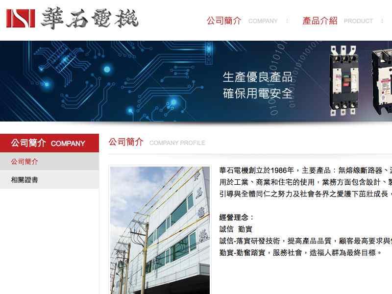 網頁設計|網站設計案例, 華石電機工業股份有限公司
