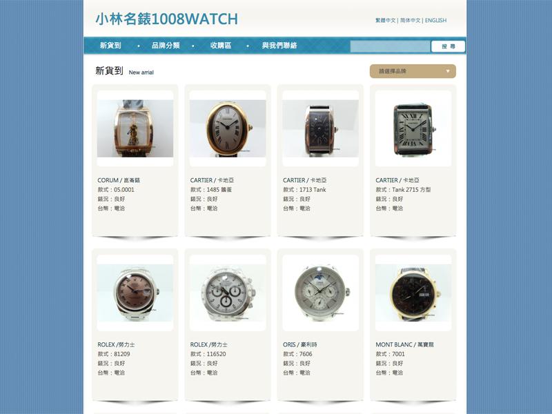 網頁設計|網站設計案例, 小林名錶