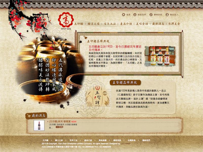 網頁設計|網站設計案例, 高印企業有限公司