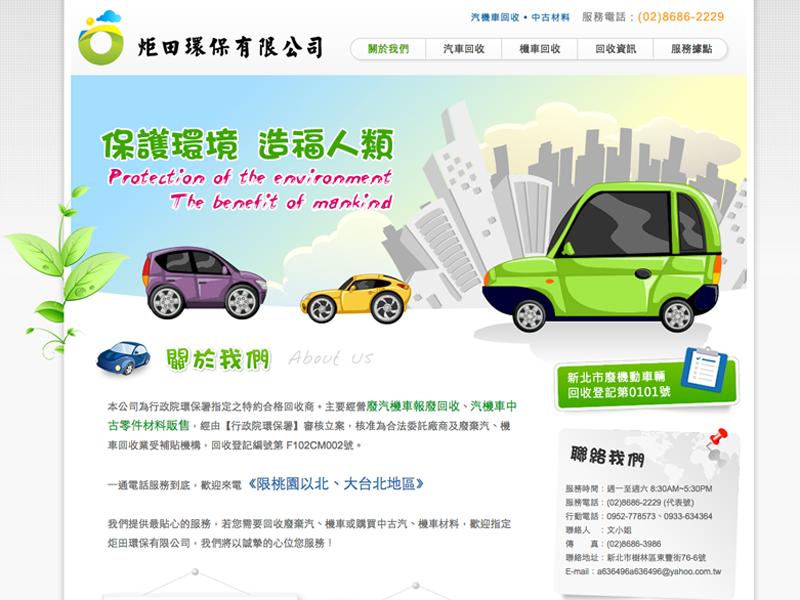 網頁設計|網站設計案例, 炬田環保有限公司