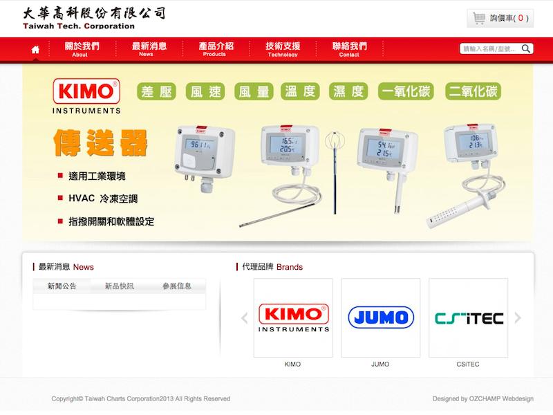 網頁設計|網站設計案例, 大華高科股份有限公司