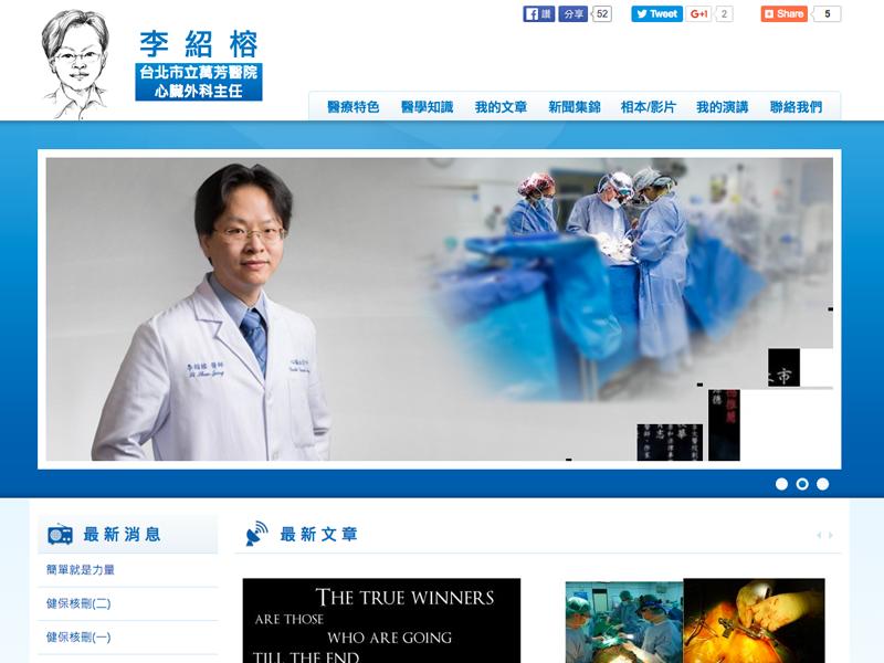 網頁設計|網站設計案例, 李紹榕醫師