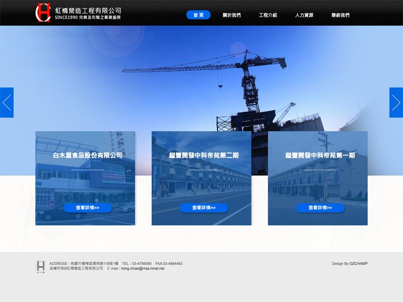 網頁設計|網站設計案例, 虹橋營造工程有限公司