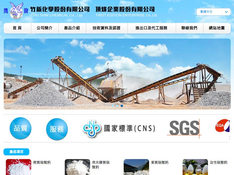 網頁設計|網站設計案例, 竹新化學股份有限公司